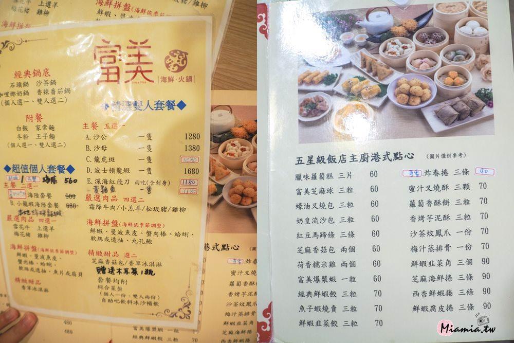 【宜蘭美食推薦】富美海鮮火鍋