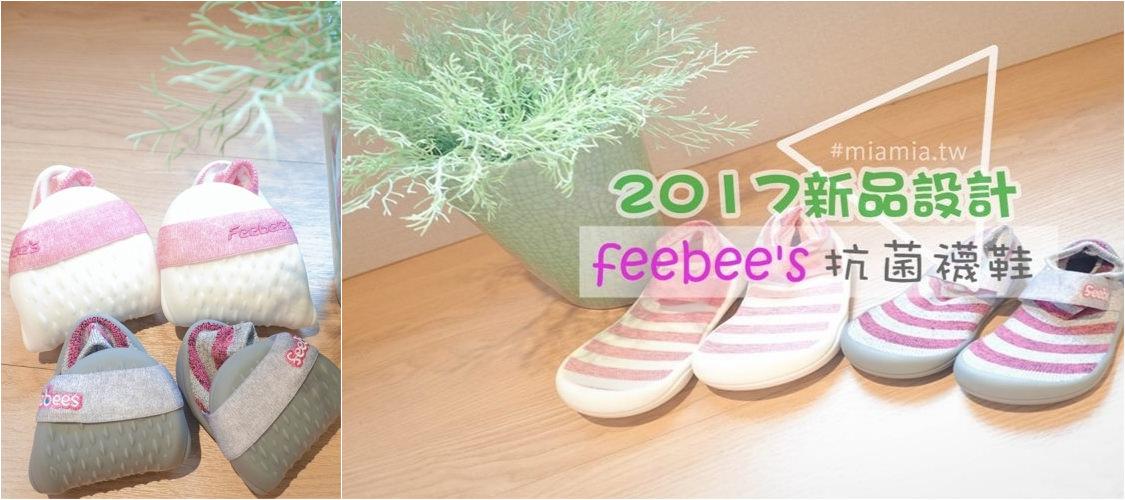 feebees 襪鞋
