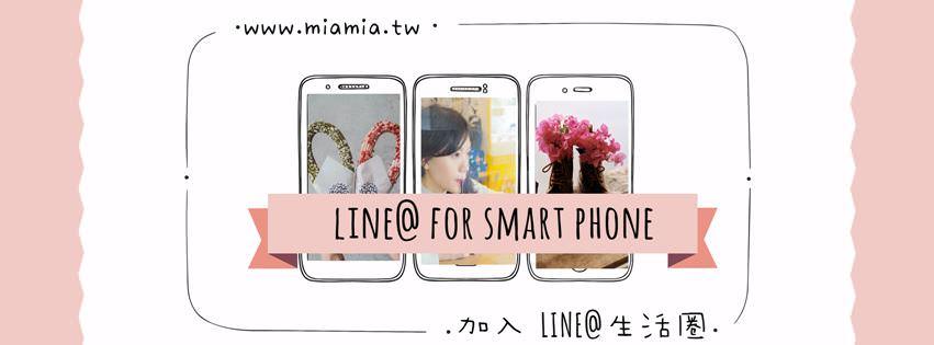 妙妙屋LINE@生活圈