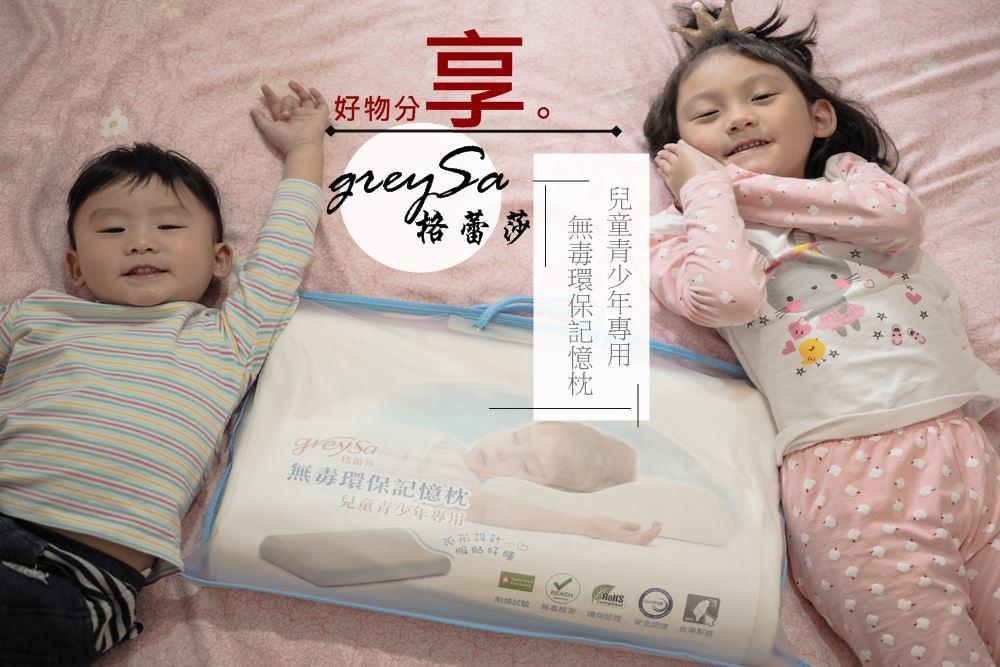 格蕾莎無毒環保記憶枕--兒童青少年枕頭 枕頭挑選-記憶枕-台灣製造-格蕾莎greysa