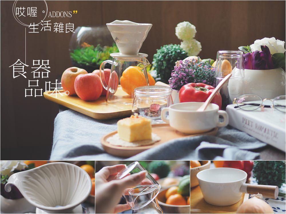 哎喔生活雜良 日式食器 廚房用品 台南生活精品專賣店