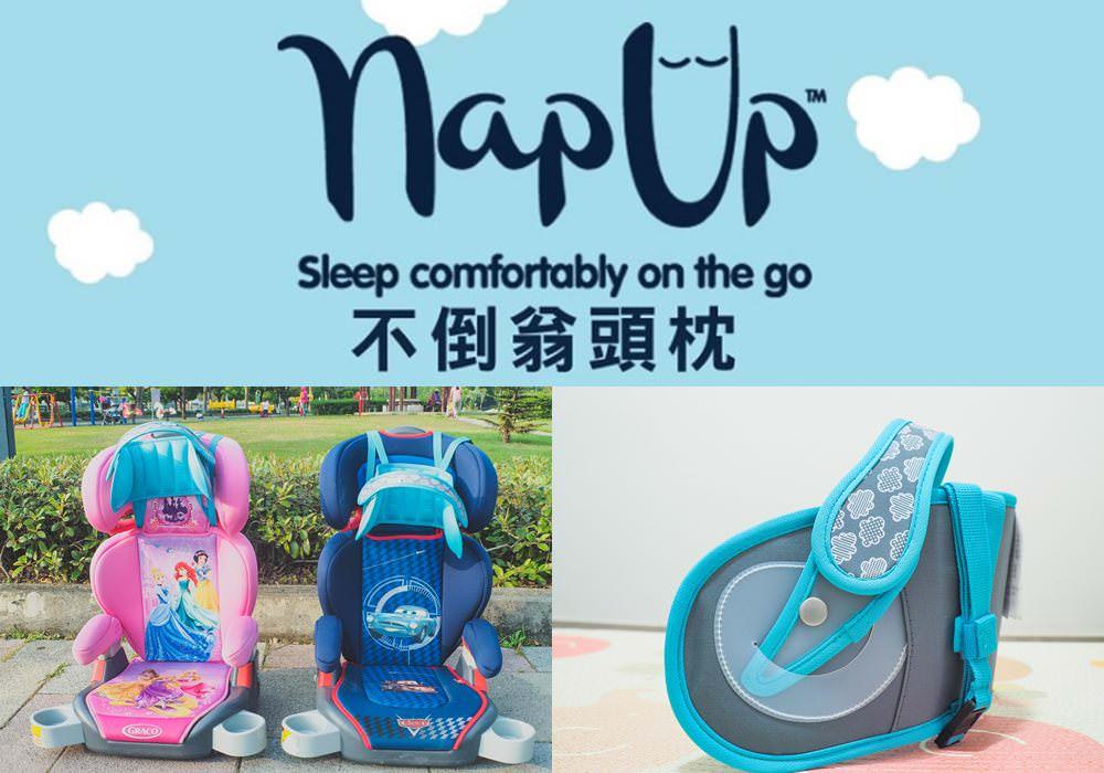 汽車安全座椅配件《Nap Up不倒翁頭枕》拒絕搖頭晃腦,讓孩子旅途中安全好眠(獨家優惠團購至5/10止呦~!)