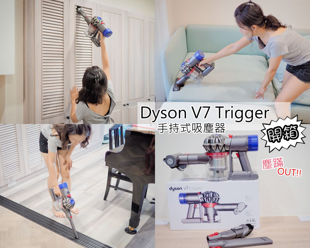 開箱》dyson v7 trigger 手持式塵蹣吸塵機 ,高CP值好用推薦!! (全台首例團購至6/22止)