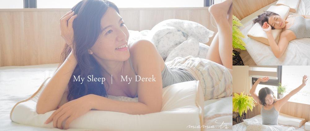 德瑞克親水涼感枕