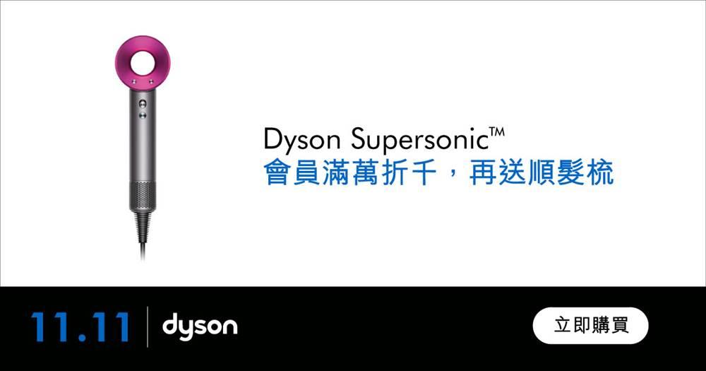 dyson戴森雙十一購物節