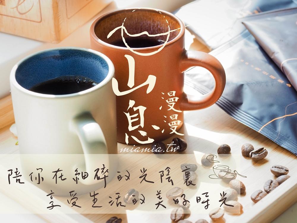 山息漫漫 中深焙 耳掛 濾掛 精選咖啡 咖啡包 團購咖啡 超商咖啡 35元咖啡 好喝咖啡 不酸的咖啡 不苦的咖啡 質感咖啡 混豆咖啡