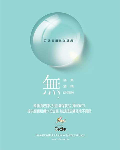 【試用】媽媽包必備寶寶護膚用品~韓國Putto布托秘密